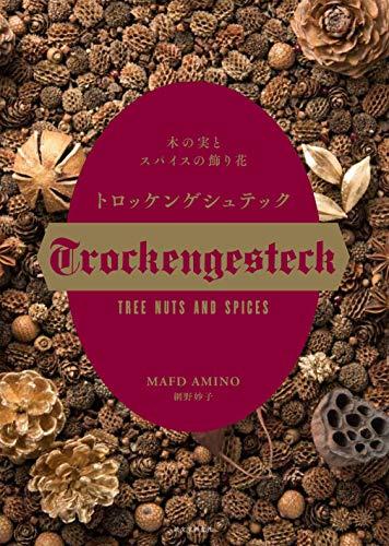 トロッケンゲシュテック: 木の実とスパイスの飾り花