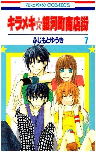 キラメキ☆銀河町商店街 第7巻 (花とゆめCOMICS)の詳細を見る