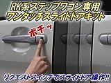 RK系ステップワゴン専用 ワンタッチスライドドアキット