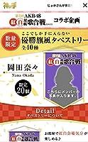 岡田奈々 第7回 AKB48 紅白対応歌合戦 神の手 コラボ企画 優勝旗風タペストリー A3サイズ