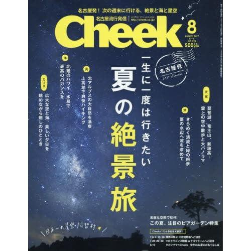 Cheek(チーク)2017年 8月号