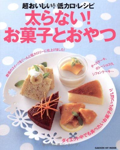 太らない!お菓子とおやつ―超おいしい!低カロ・レシピ (GAKKEN HIT MOOK)の詳細を見る