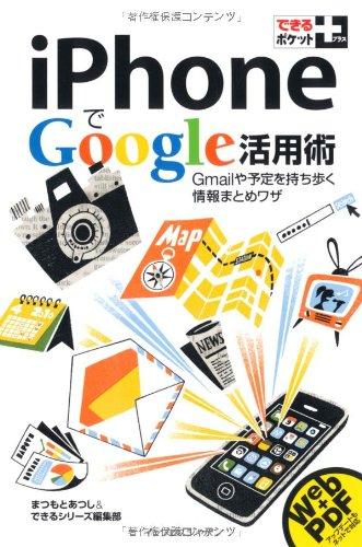 できるポケット+ iPhoneでGoogle活用術の詳細を見る
