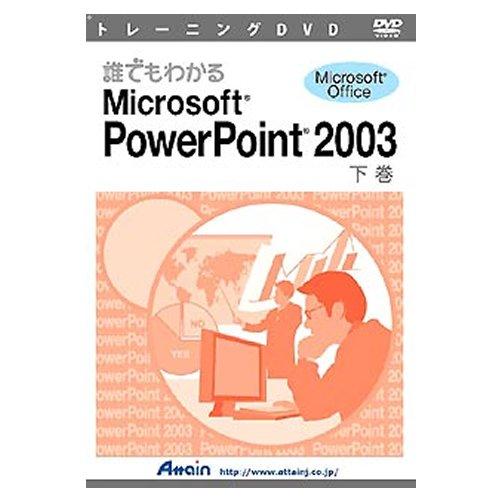 アテイン DVD 誰でもわかるPowerPoint2003 下巻