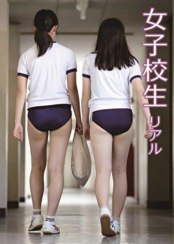 女子校生リアル 体育の時間 -