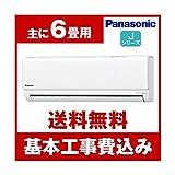 標準設置工事セット PANASONIC CS-J226C-W クリスタルホワイト Jシリーズ [エアコン(主に6畳用)]