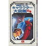 機動戦士ガンダム キャラクター大図鑑〈2巻〉 (エンターテイメントバイブルシリーズ)