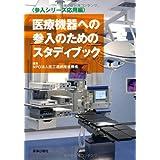 医療機器への参入のためのスタディブック―参入シリーズ応用編