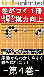 囲碁サポートコラム 4巻 表紙画像