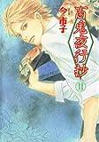 百鬼夜行抄(11) (Nemuki+コミックス)