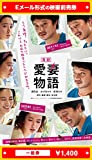 『喜劇 愛妻物語』2020年9月11日(金)公開、映画前売券(一般券)(ムビチケEメール送付タイプ)