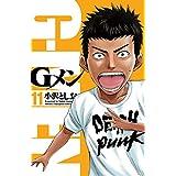 Gメン 11 (少年チャンピオン・コミックス)