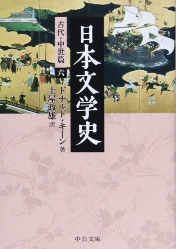 日本文学史 - 古代・中世篇六 (中公文庫)