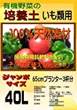 野菜の培養土(有機質肥料入り) いも用 ジャンボサイズ40L
