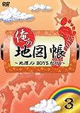 俺の地図帳~地理メンBOYSが行く~ 3[DVD]