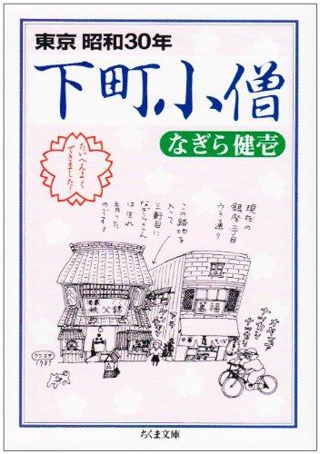 下町小僧―東京昭和30年 (ちくま文庫) / なぎら 健壱