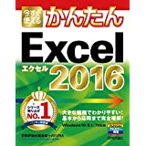 今すぐ使えるかんたん Excel 2016