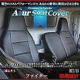 ( Azur )フロントシートカバー 三菱ふそう ファイター ( H17 10~ ) ヘッドレスト一体型 【カー用品】