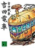 吉田電車 (講談社文庫)