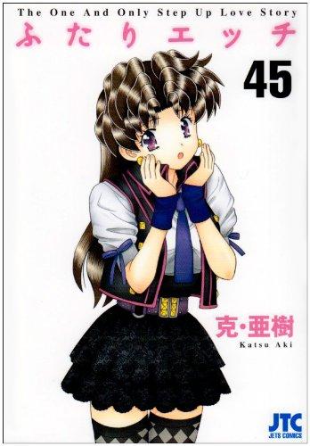 ふたりエッチ 45 (ジェッツコミックス)の詳細を見る