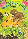 子ザルのみわちゃんとうり坊 (いのちいきいきシリーズ)