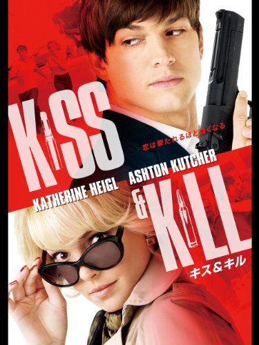 キス&キル (字幕版)