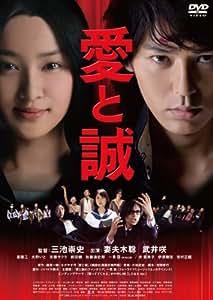 愛と誠 コレクターズ・エディション(2枚組) [DVD]