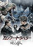 カンフー・トラベラー 南拳 [DVD]