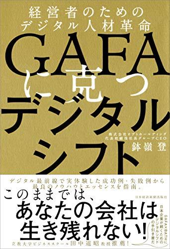 GAFAに克つデジタルシフト 経営者のためのデジタル人材革命