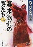 幕末動乱の男たち〈上〉 (新潮文庫)
