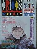 オリコン・ウィークリー 1993年2月8日号 通巻690号