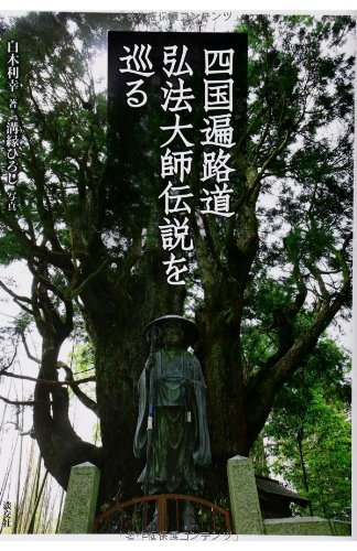 四国遍路道 弘法大師伝説を巡る