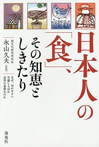日本人の「食」、その知恵としきたり―なぜ、切れやすい年越しそばが長寿の象徴なのかの詳細を見る