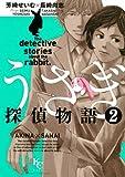 うさぎ探偵物語(2) (KCデラックス Kiss)