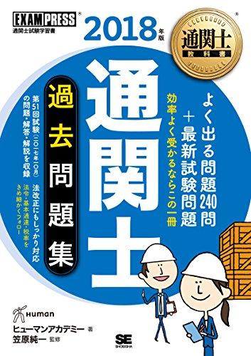 通関士教科書 通関士 過去問題集 2018年版 発売日
