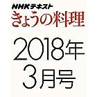 NHKきょうの料理 2018年3月号 [雑誌] NHK きょうの料理 (NHKテキスト)