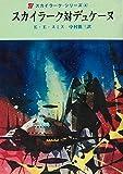 スカイラーク対デュケーヌ (1968年) (創元推理文庫)