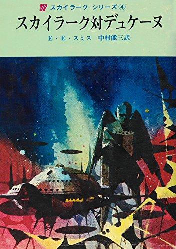 スカイラーク対デュケーヌ (1968年) (創元推理文庫)の詳細を見る