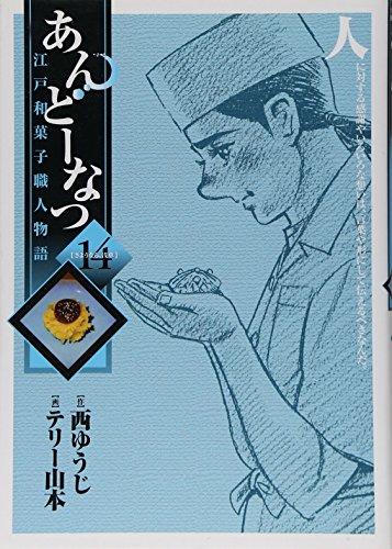あんどーなつ 江戸和菓子職人物語 14 (ビッグコミックス)の詳細を見る