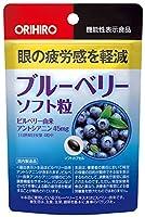 ブルーベリーソフト粒 [機能性表示食品] 60粒