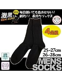 靴下 メンズ 激黒くん クルー丈ソックス 4足組 リブソックス 黒無地 リブ編み 25-27cm 26-28cm