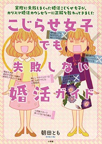 こじらせ女子でも失敗しない婚活ガイド (コミックス単行本)