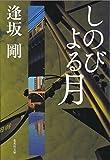 しのびよる月(御茶ノ水警察シリーズ) (集英社文庫)