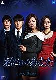 私だけのあなた DVD-BOX6[DVD]