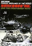 世界の傑作機 (No.98) 「陸軍四式重爆撃機「飛龍」」