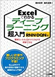 Excelでわかるディープラーニング超入門 【RNN・DQN編】