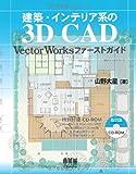 建築・インテリア系の3D CAD―VectorWorksファーストガイド