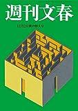 週刊文春 11月2日号[雑誌]
