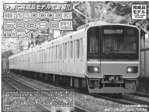 Nゲージ 4201 東武50090型TJライナー6輛基本 (塗装済完成品)