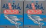 【2個セット】五島手延べうどん あごだしスープ (10g×10袋)